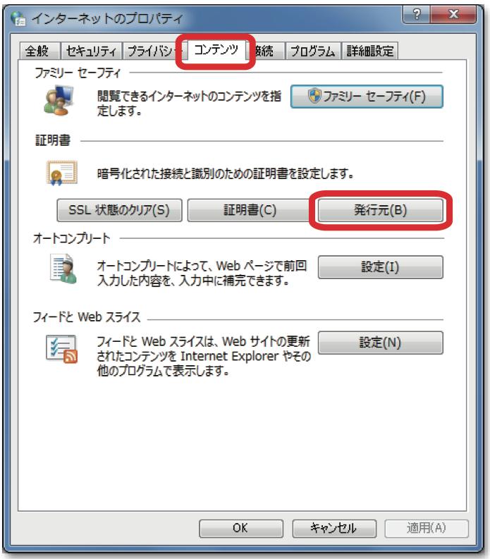 ac466939b6 「信頼されたルート証明機関」が選択されていることを確認し、[インポート(I)...]ボタンをクリックします。